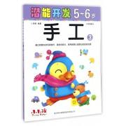 手工(5-6岁3)/潜能开发