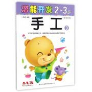 手工(2-3岁3)/潜能开发