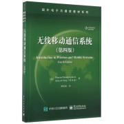 无线移动通信系统(第4版)/国外电子与通信教材系列