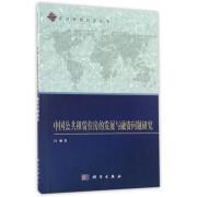 中国公共租赁住房的发展与融资问题研究/经济预测科学丛书