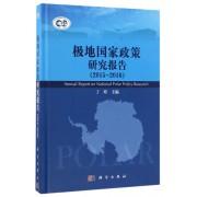极地国家政策研究报告(2015-2016)(精)