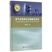 废气生物净化过程强化技术(精)