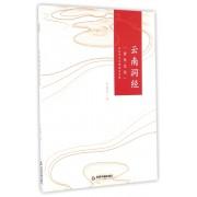 云南洞经音乐文化(以红河与大理地区为例)