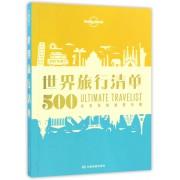 世界旅行清单(500必去目的地排行榜)/lonely planet