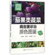 茄果类蔬菜病虫害诊治原色图鉴(第2版)/现代蔬菜病虫害防治丛书