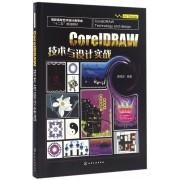 CorelDRAW技术与设计实战(高职高专艺术设计类专业十二五规划教材)