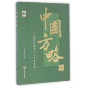 中国方略--经济金融变局与秩序重建