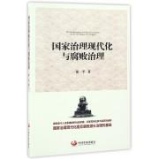 国家治理现代化与腐败治理