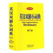 英汉双解小词典(第2版)