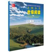 美国小学分级阅读(1级B历史&地理本册适用于小学中段学生)