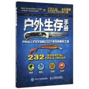 户外生存手册(户外达人不可不知的232个求生技能和工具全彩图解修订版)