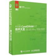 中文版CorelDRAW X7技术大全