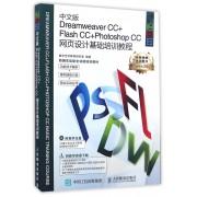 中文版Dreamweaver CC+Flash CC+Photoshop CC网页设计基础培训教程(附光盘)
