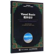 Visual Basic程序设计(普通高等院校计算机教育十三五规划教材)