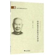 纺织教育家张方佐评传/近现代甬籍教育家研究丛书