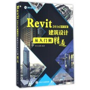 Revit2016中文版建筑设计从入门到精通(附光盘)