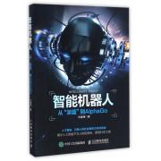 智能机器人(从深蓝到AlphaGo)