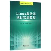 Linux服务器项目实训教程(高职高专工学结合精品系列教材)