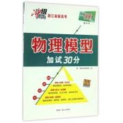 物理模型加试30分/浙江省新高考冲级攻略
