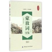 豪放词全鉴(典藏版)