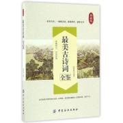 最美古诗词全鉴(典藏版)