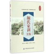 颜氏家训全鉴(典藏版)