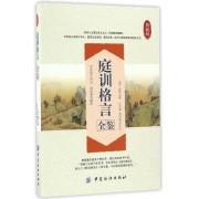 庭训格言全鉴(典藏版)