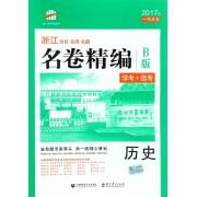历史(学考+选考B版2017版)/浙江名校名师名题名卷精编