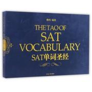 SAT单词圣经