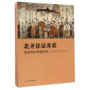 北齐徐显秀墓壁画保护修复研究(精)