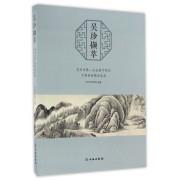 吴珍撷萃(苏州市第一次全国可移动文物普查精品选录)
