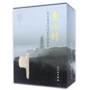 东山村(新石器时代遗址发掘报告上中下)(精)