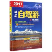 中国自驾游导航地图集(2017全新升级版)