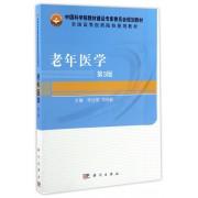 老年医学(第3版全国高等医药院校规划教材)
