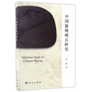 中国歙砚砚石研究