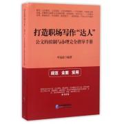 打造职场写作达人(公文的拟制与办理完全指导手册)