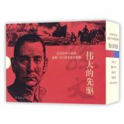 伟大的先驱(共5册纪念孙中山先生诞辰150周年连环画集)