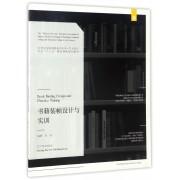 书籍装帧设计与实训(21世纪全国高职高专美术艺术设计专业十三五精品课程规划教材)