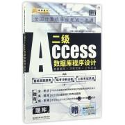 二级Access数据库程序设计(真题题库+冲刺试卷+上机实战2017最新版共2册)/全国计算机等级考试一本通