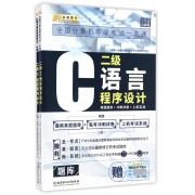 二级C语言程序设计(真题题库+冲刺试卷+上机实战2017最新版共2册)/全国计算机等级考试一本通
