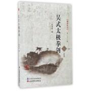 吴式太极拳剑(附光盘)/国术丛书