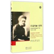 打造玛丽·居里--信息时代的知识产权与名人文化(精)