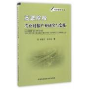 高职院校专业对接产业研究与实践/高职教研论丛
