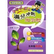 五年级英语(下RP期末复习专用)/黄冈小状元满分冲刺微测验