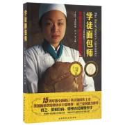 学徒面包师(掌握非凡面包的烘焙技艺)
