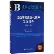 江西非物质文化遗产发展报告(2016)/江西文化蓝皮书