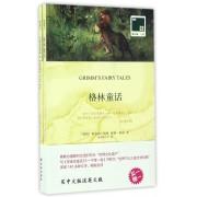 格林童话(赠英文版)/双语译林壹力文库