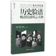 历史脸谱(晚清民国风云人物)/新历史丛书