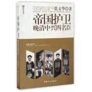 帝国护卫(晚清中兴四名臣)/新历史丛书