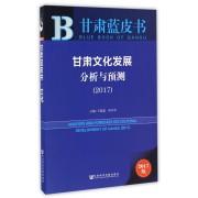 甘肃文化发展分析与预测(2017)/甘肃蓝皮书